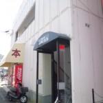 川島第11ビル