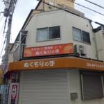 栄町中川マンション