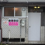 大日町井本平屋