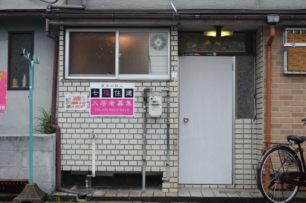 【大日町井本平屋】外観写真